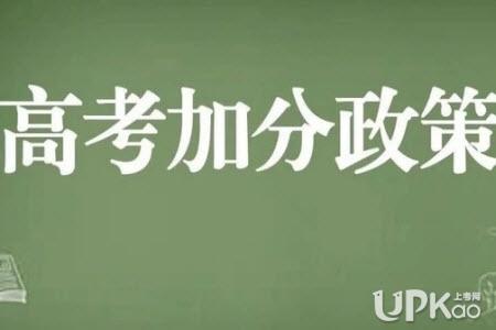 2021年湖北省新高考加分政策有哪些