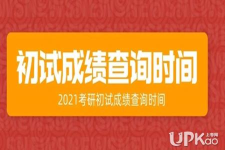 浙江大学2021年考研笔试成绩什么时候查询