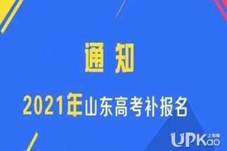 山东省2021年高考补报名时间安排是怎样
