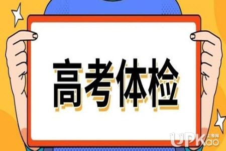 江西省2021年高考体检时间是怎么安排的