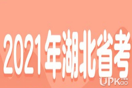2021年湖北省考报名什么时候结束