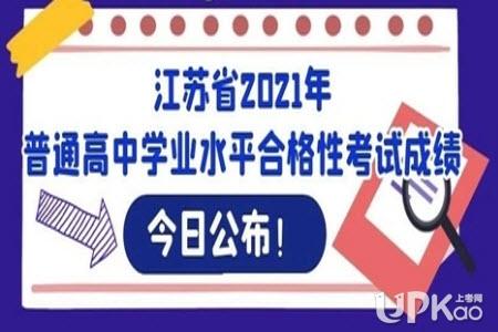 江苏省2021年高中学业水平考试怎么查成绩(入口)
