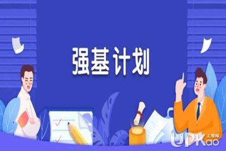 2021年北京市高校强基计划报考增设确认环节吗