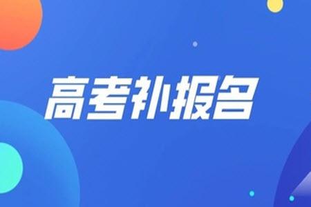 黑龙江省2021年高考补报名什么时候开始
