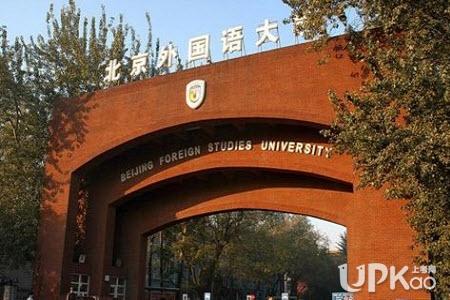 北京外国语大学2021年在京招生计划是多少