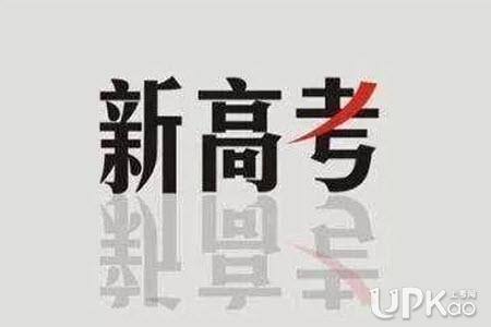 2021年湖南新高考志愿录取批次是怎么设置的