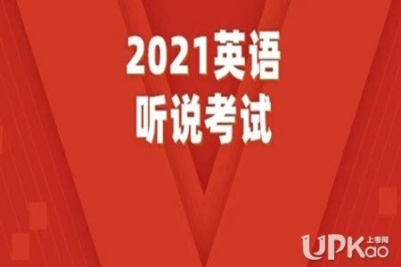 广东省2021年高考英语听说考试什么时候进行