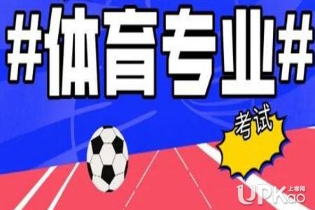 江西省2021年体育类专业考试项目有哪些