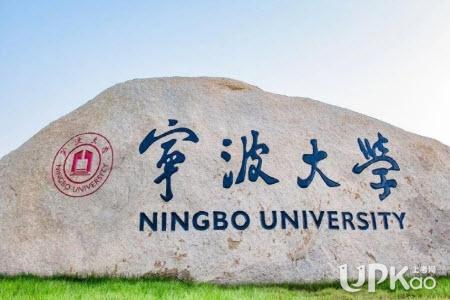 宁波大学2021年三位一体综合评价招生报名办法