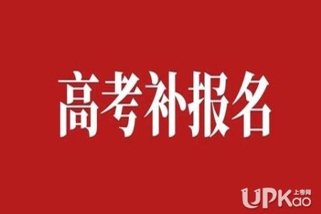 甘肃省2021年高考补报名什么时候结束