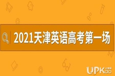 天津2021年高考英语第一次考试什么时候进行