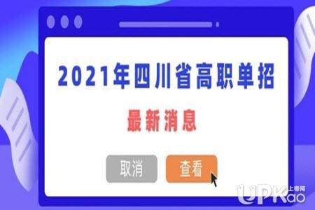 四川省2021年高职单招报名什么时候开始