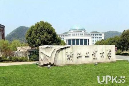 浙江工业大学2021年三位一体招生怎么报名