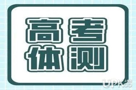 河北省2021年高考体育类专业测试是怎么安排的