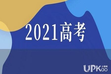 2021年高考报名人数有多少 2021年高考报名人数会上涨吗