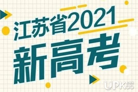 2021年江苏省新高考适应性考试成绩怎么查询