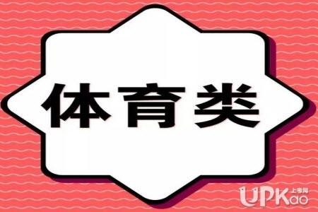 上海市2021年高考体育类专业考试内容有哪些