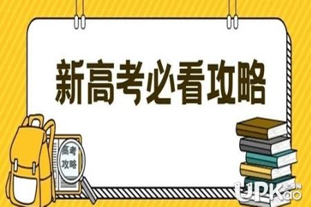 湖北省新高考志愿投档规则是什么