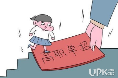 江西2021年高职单招招生院校名单 2021江西高职单招填报指南