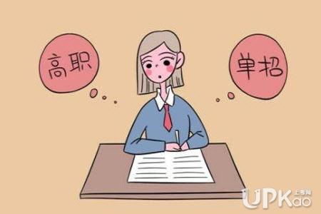 湖南2021单招填几个志愿 单招志愿怎么填报