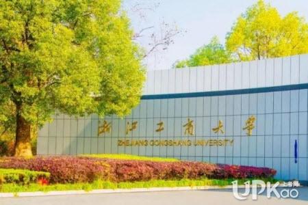 浙江工商大学2021年三位一体招生怎么报名