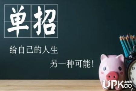 2021河南省单招文化课考试和与职业技能考试答题技巧