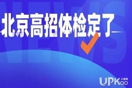 北京市2021年高考体检是怎么安排的(时间)