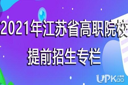江苏省2021年高职院校提前招生报名入口www.jseea.cn
