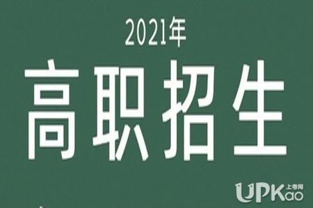 江苏省2021年高职院校招生时间安排是怎样