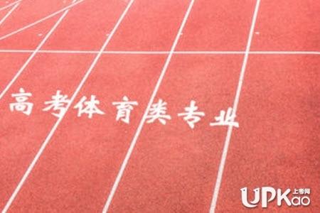 海南省2021年高考体育类专业统考怎么安排的(时间)
