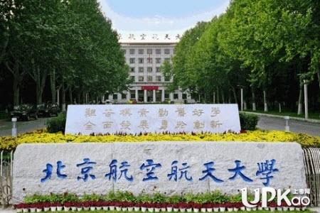 北京航空航天大学是985吗