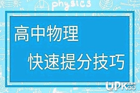 高三的学生如何复习物理知识点