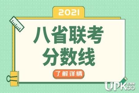2021八省联考江苏广东分数段人数统计