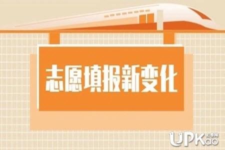 广东省2021年高考志愿要怎么填报(方法)