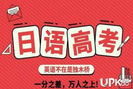 八省联考江苏省均分英语105学日语还有优势吗