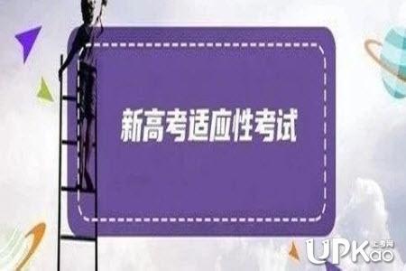 河北省2021年新高考适应性考试成绩怎么查询