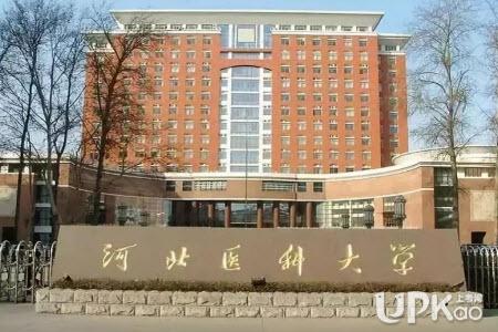 河北医科大学是几本 河北医科大学是985还是211