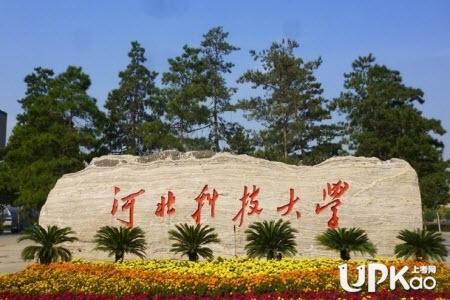 河北科技大学是几本 河北科技大学是211还是985