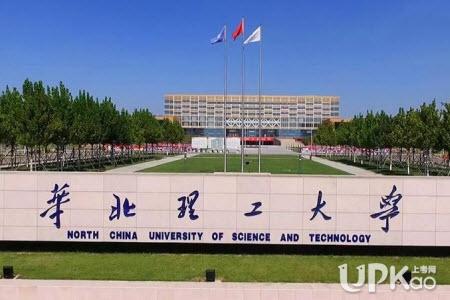 华北理工大学是985吗 华北理工大学是双一流吗