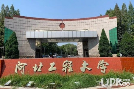 河北工程大学是一本吗 河北工程大学是双一流大学吗