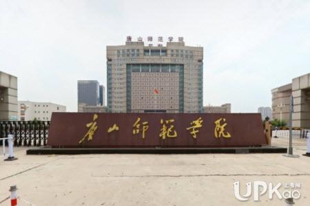 唐山师范学院是公办还是民办