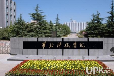 华北科技学院是985还是211