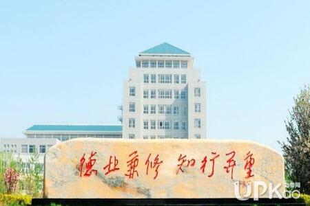 保定学院是几本 保定学院是民办还是公办