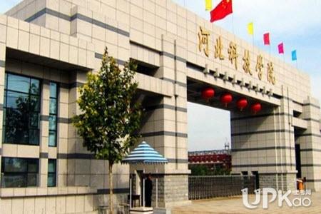 河北科技学院是民办还是公办