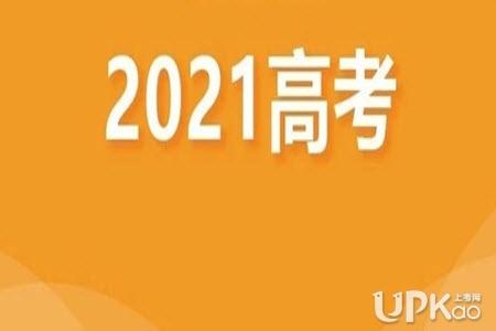 2021年四川省高考补报名时间安排是怎样