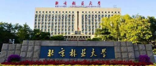 北京林业大学专业排名2020