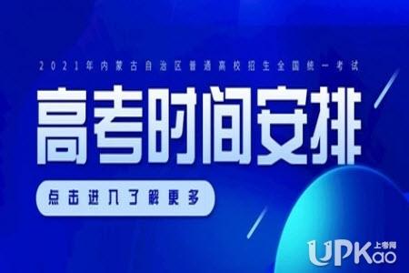 2021年内蒙古自治区高考时间是怎样安排的