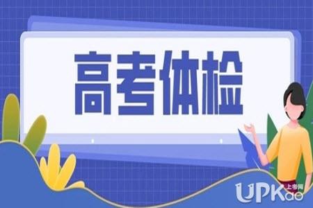 北京市2021年高考体检结果什么时候可查(入口)