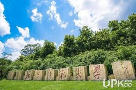北京师范大学是985还是211 北京师范大学有什么好专业