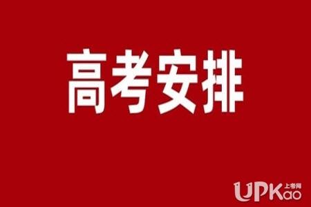 2021年北京市高考志愿什么时候填报